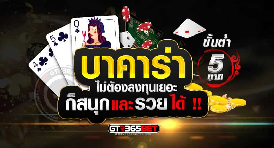 cover-baccarat-5baht