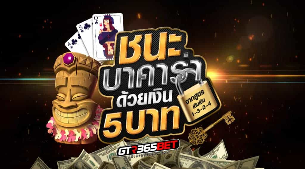 trick1324-baccarat-5baht-cover